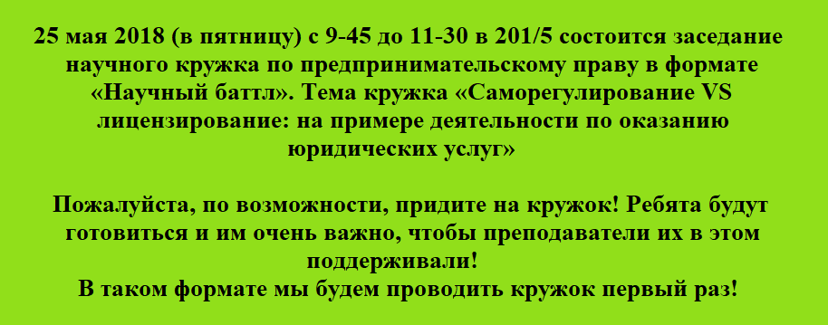 http://law.susu.ru/business-las/wp-content/uploads/sites/4/2018/05/Bezyimyannyiy-1.png