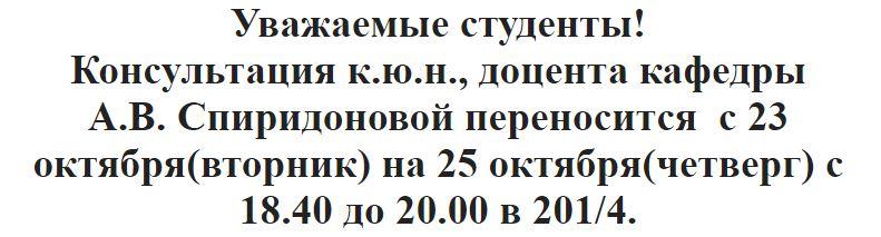 http://law.susu.ru/business-las/wp-content/uploads/sites/4/2018/10/Snimok-2.jpg
