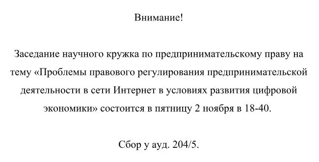 http://law.susu.ru/business-las/wp-content/uploads/sites/4/2018/10/Snimok-3.jpg