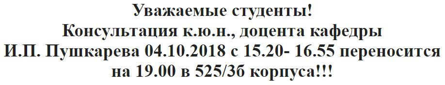 http://law.susu.ru/business-las/wp-content/uploads/sites/4/2018/10/Snimok.jpg