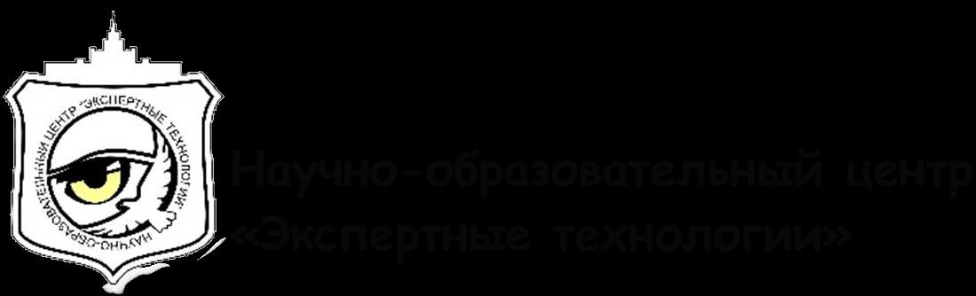 Научно-образовательный центр «Экспертные технологии»