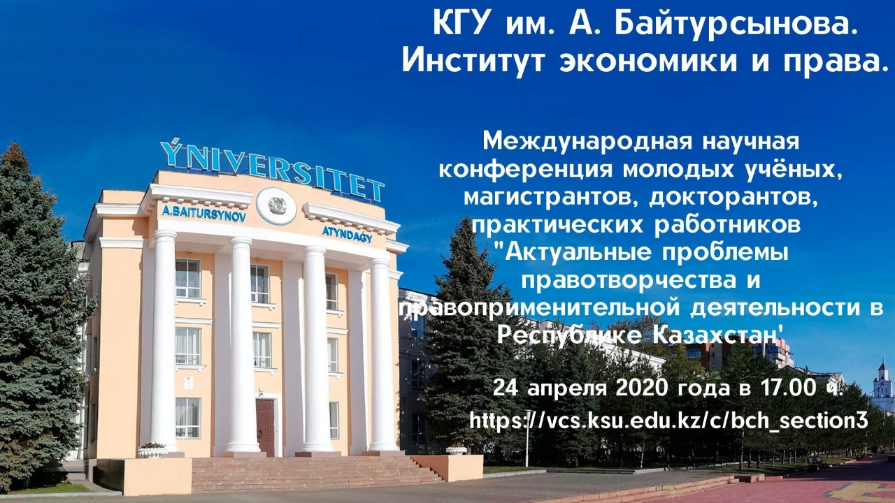 https://law.susu.ru/training/wp-content/uploads/sites/8/2020/04/WhatsApp-Image-2020-04-25-at-18.45.511.jpeg