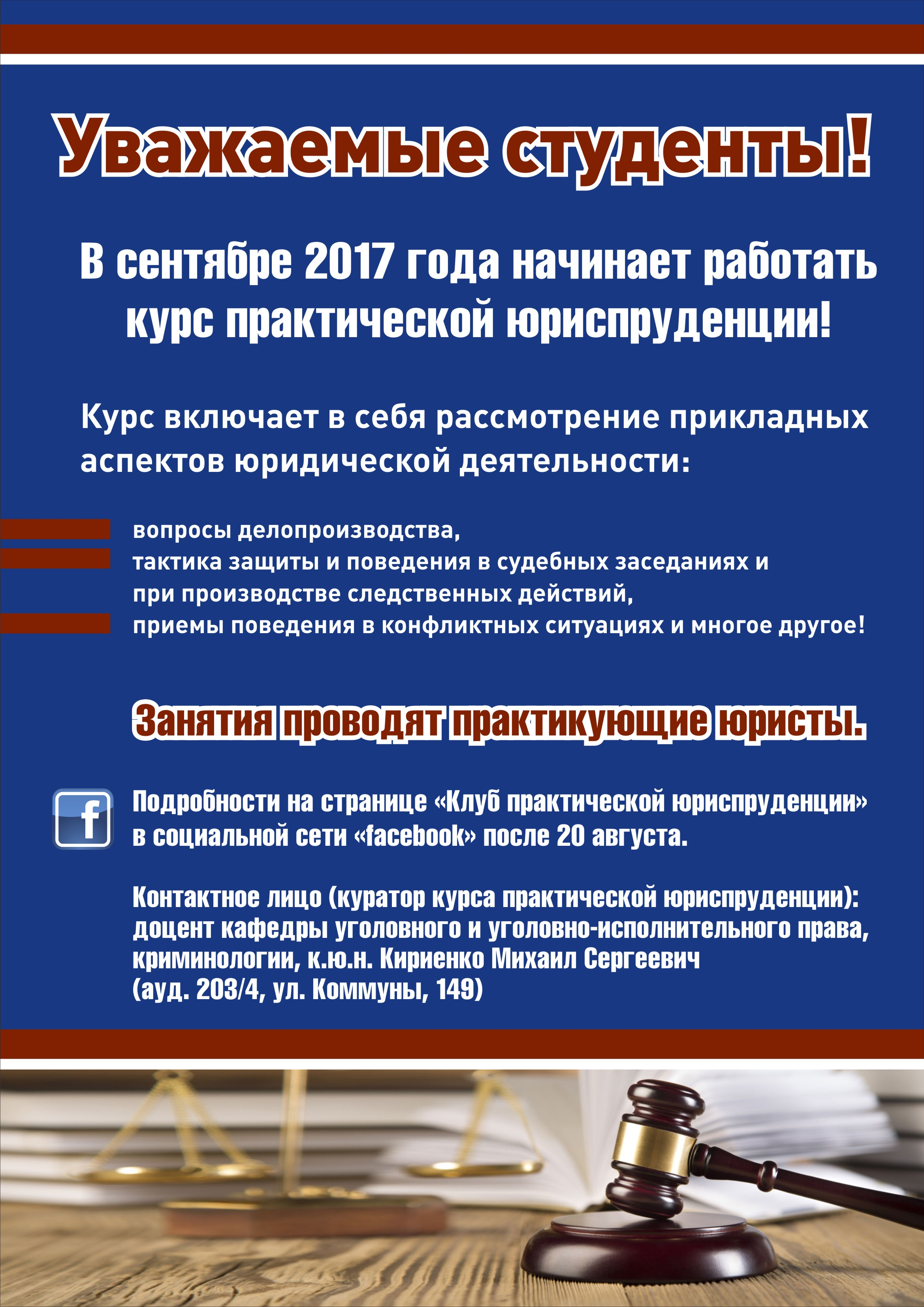 http://law.susu.ru/wp-content/uploads/2017/08/Afisha-A3_2.jpg