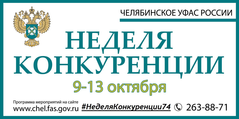 Анонс: Неделя конкуренции в Челябинской области пройдет с 9 по 13 октября