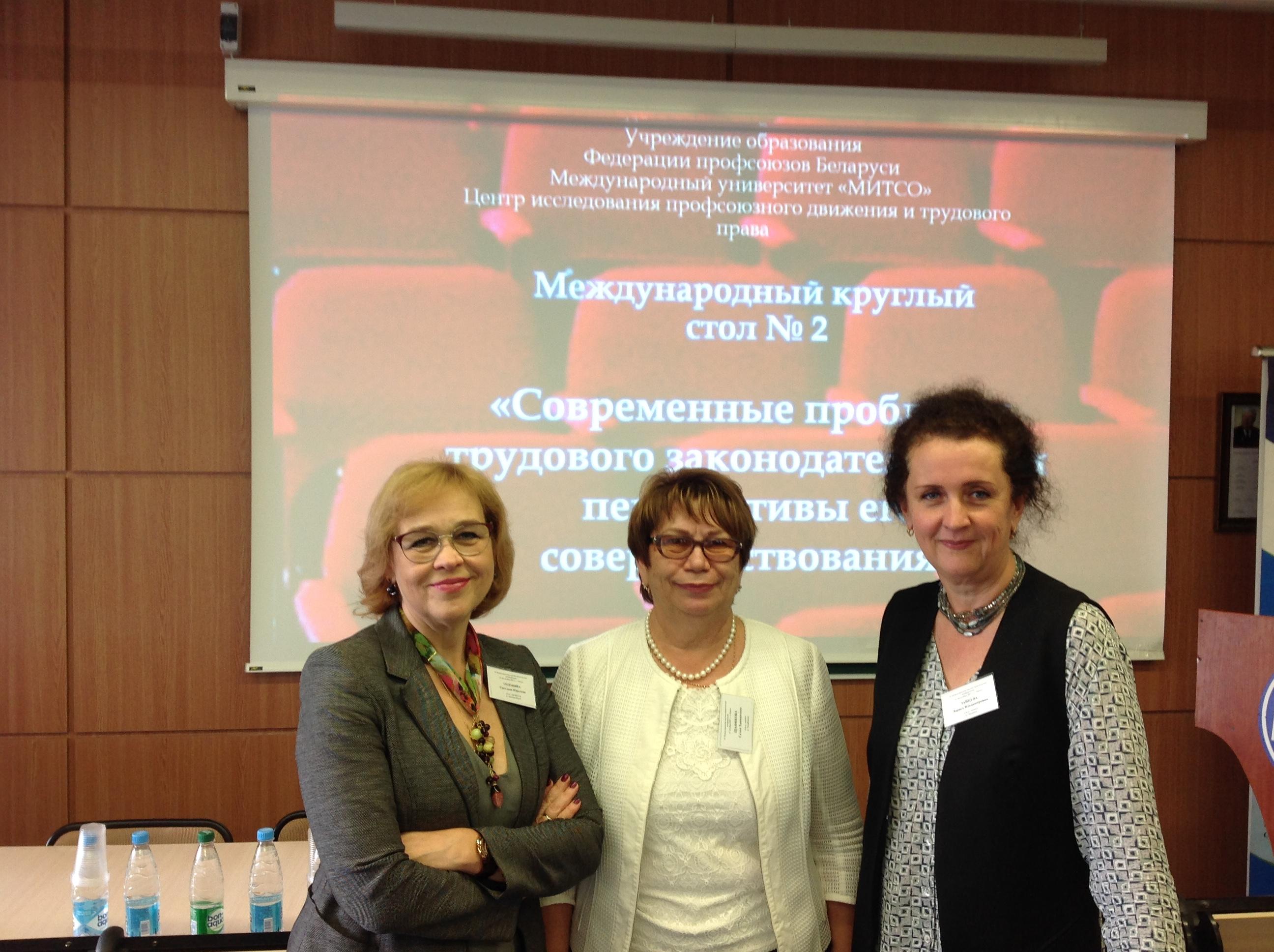 Укрепление сотрудничества юридического института ЮУрГУ с зарубежными и российскими вузами  в  Республике Беларусь