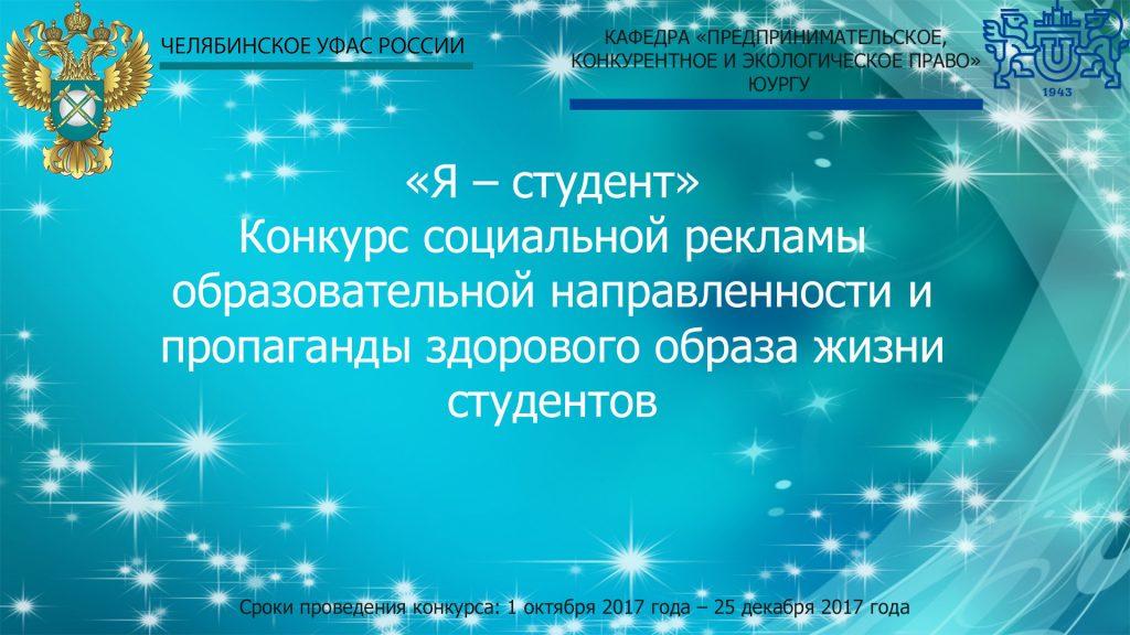 http://law.susu.ru/wp-content/uploads/2017/10/Konkurs-YA-student-1024x576.jpg