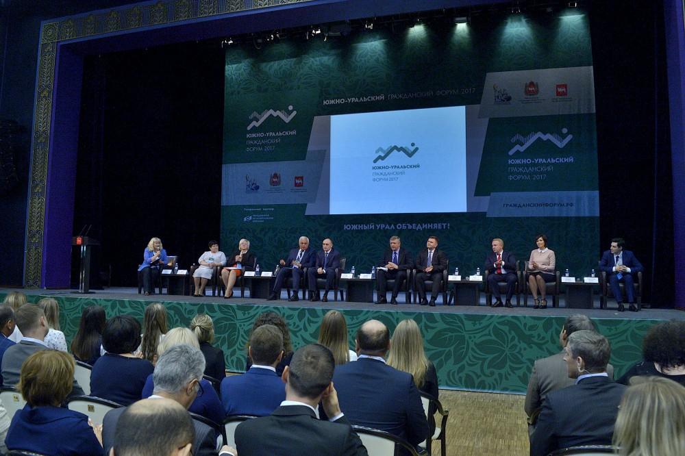 Южно-Уральский гражданский форум