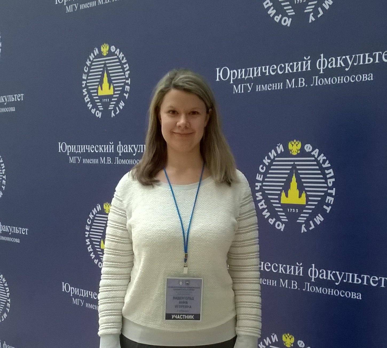 Конференция МГУ