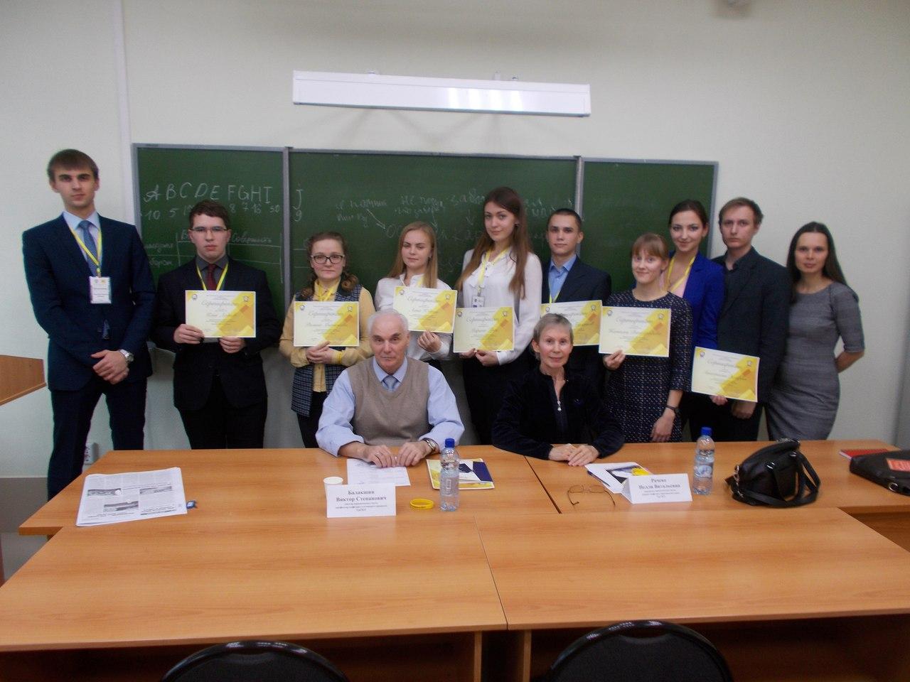 XIII Международная научная конференция молодых ученых и студентов