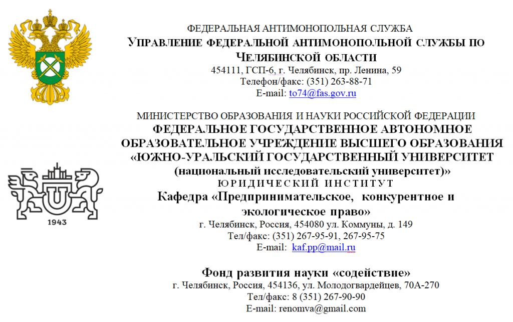 https://law.susu.ru/wp-content/uploads/2017/12/Bezyimya2333nnyiy-1024x642.png