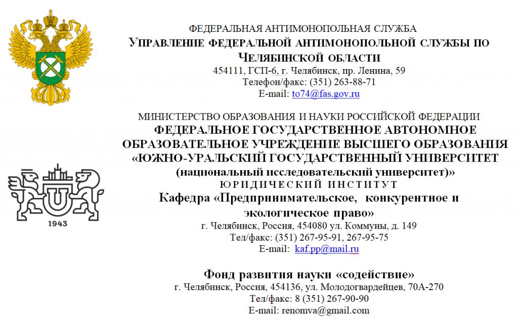 http://law.susu.ru/wp-content/uploads/2017/12/Bezyimya2333nnyiy-1024x642.png