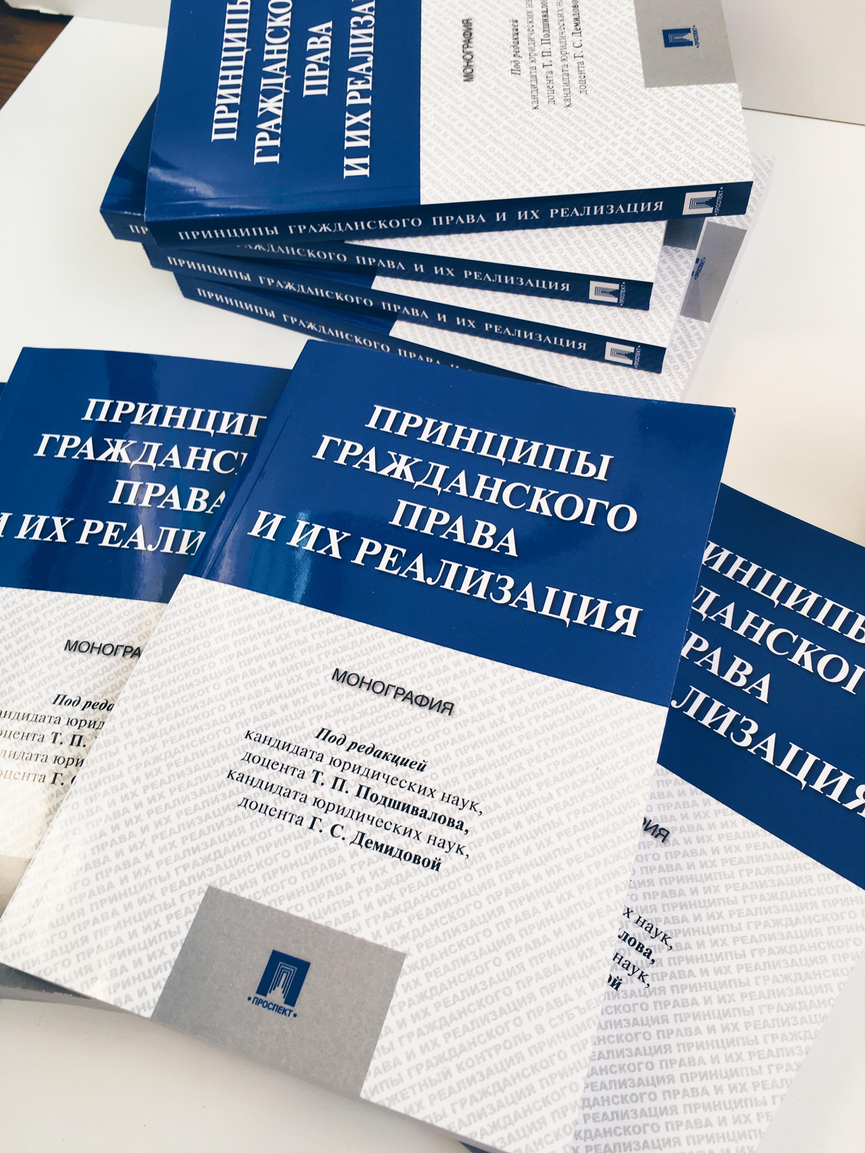 Банк «Югра» в суде с ЦБ РФ сослался на научные разработки ученых-юристов ЮУрГУ