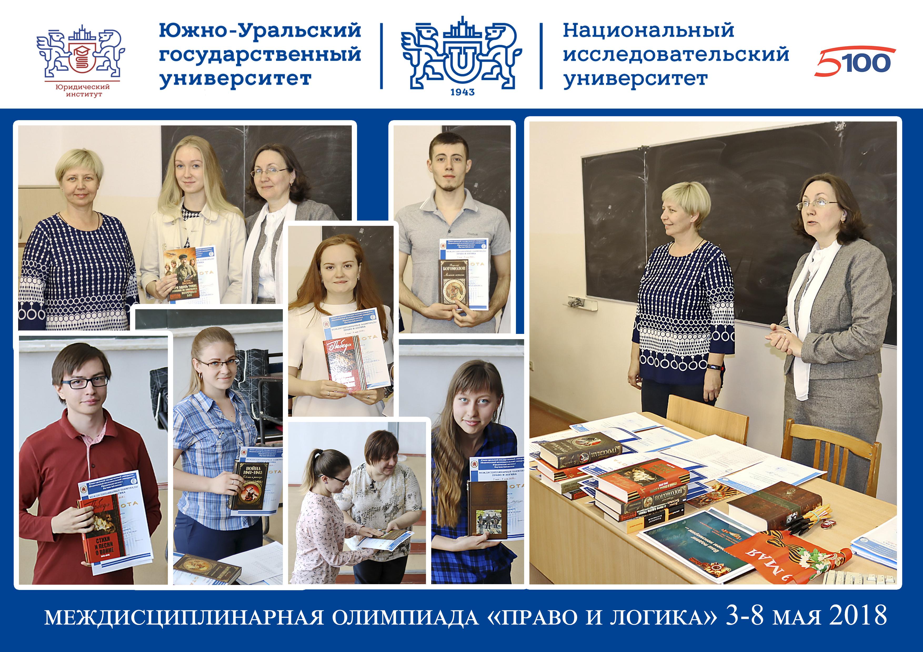 http://law.susu.ru/wp-content/uploads/2018/05/Nagrazhdenie-pobediteley-olimpiad.jpg