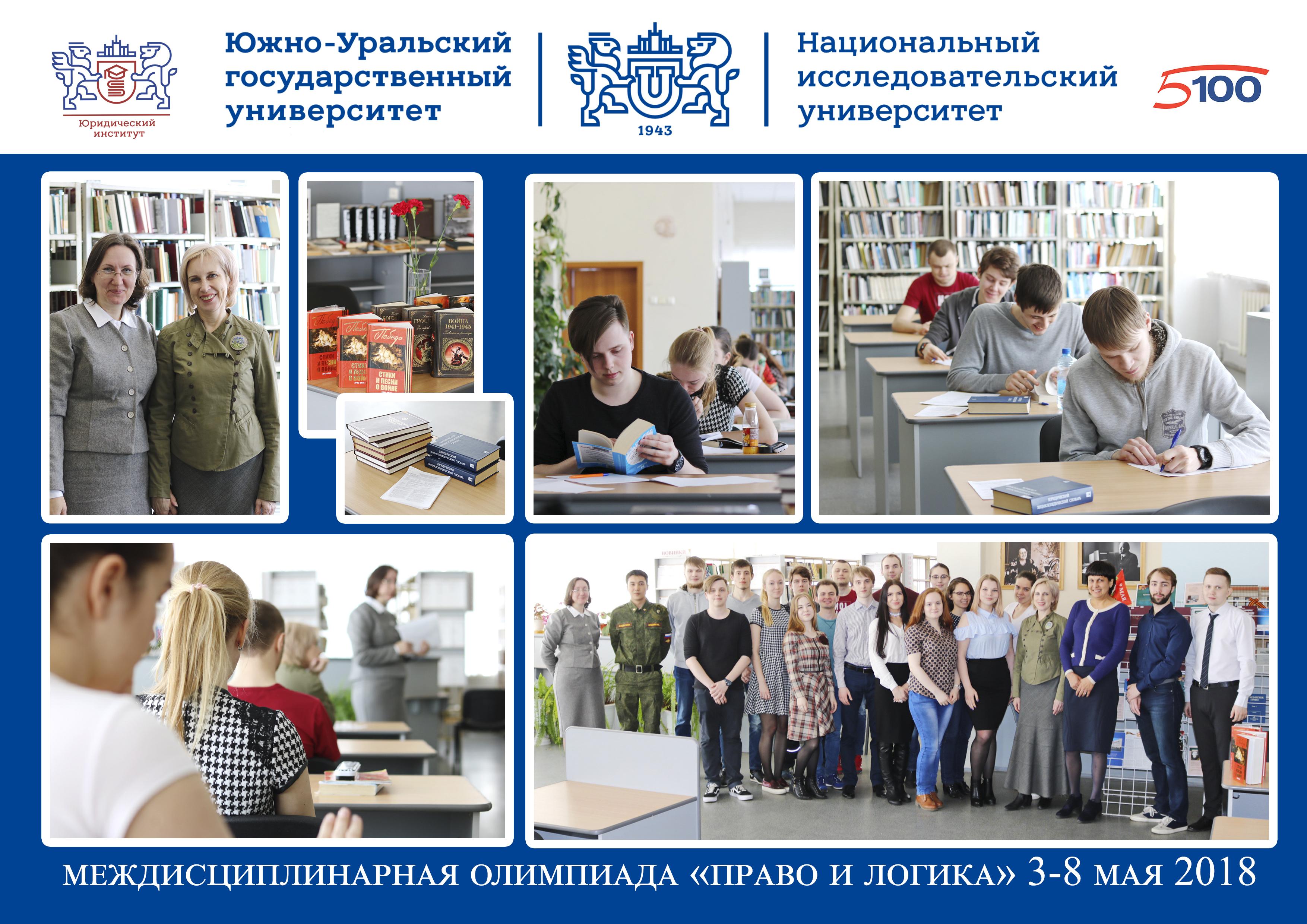 http://law.susu.ru/wp-content/uploads/2018/05/olimpiada-Grazhdanskoe-pravo-i-logika.jpg