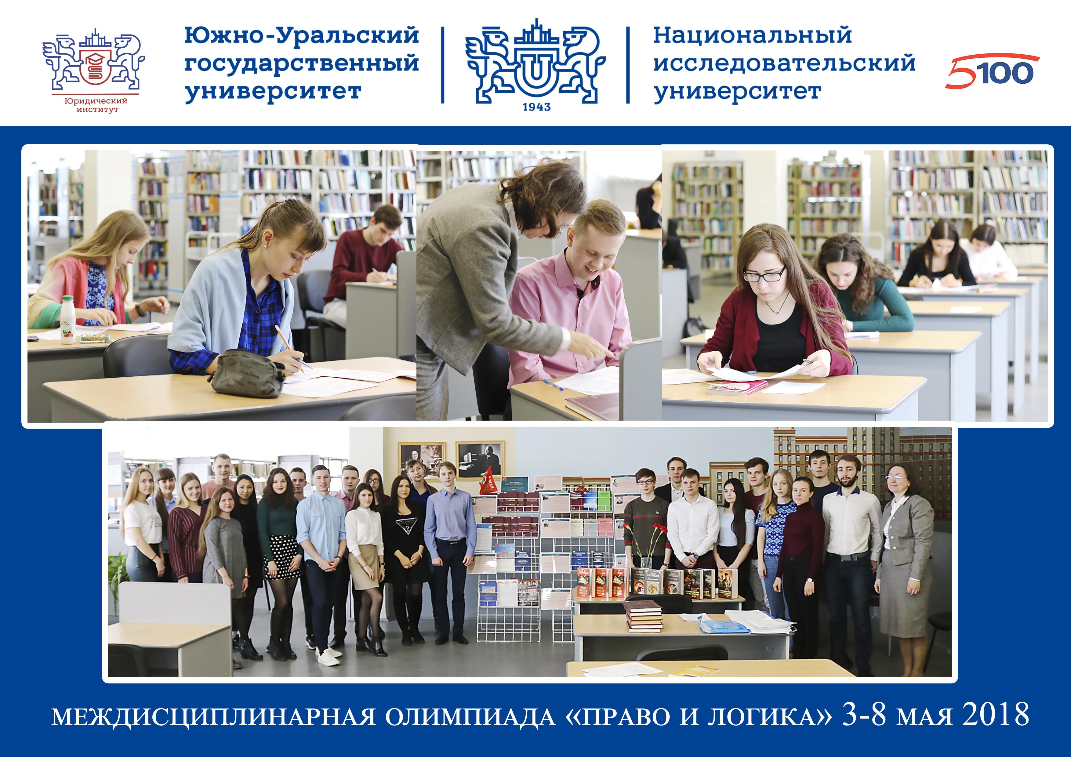 http://law.susu.ru/wp-content/uploads/2018/05/olimpiada-Ugolovnyiy-protsess-i-logika.jpg