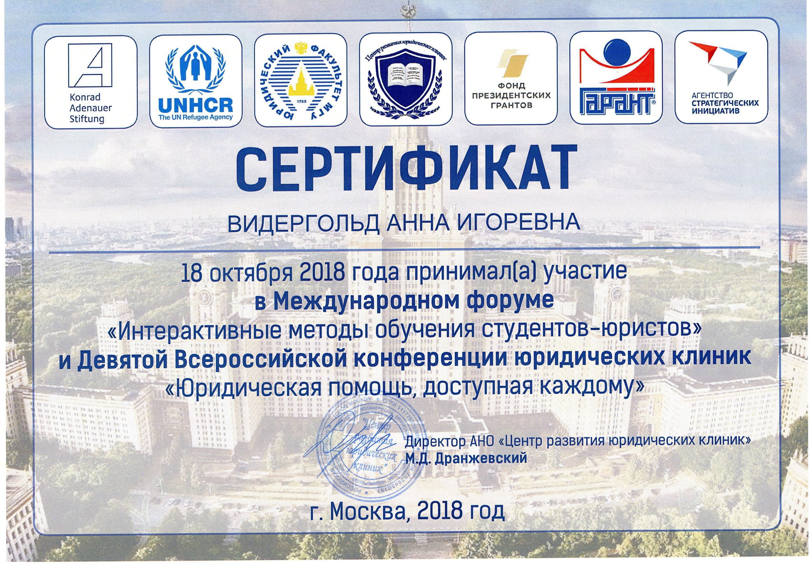 Девятая Всероссийская конференция юридических клиник «Юридическая помощь, доступная каждому»