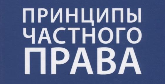 Ученые-юристы ЮУрГУ завершили междисциплинарный исследовательский проект
