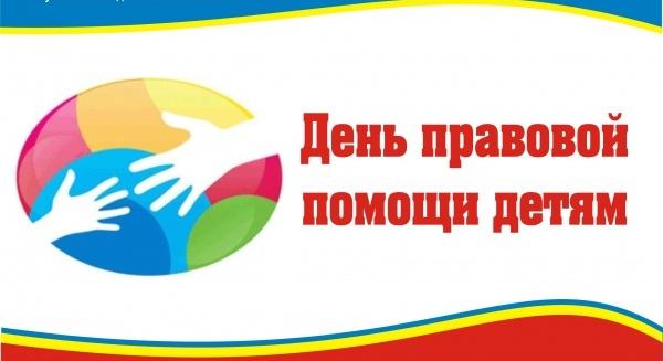 Юридическая клиника Юридического института ЮУрГУ примет участие во Всероссийском дне правовой помощи детям