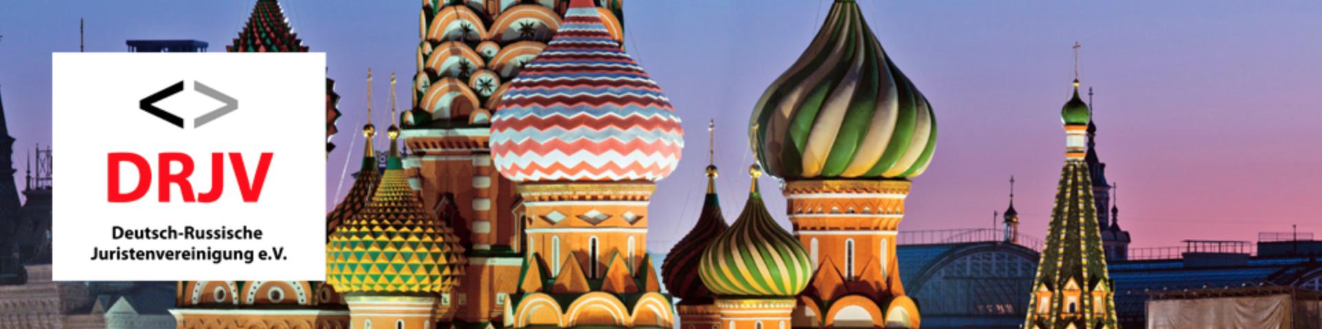 Германо-российская юридическая премия 2020 года