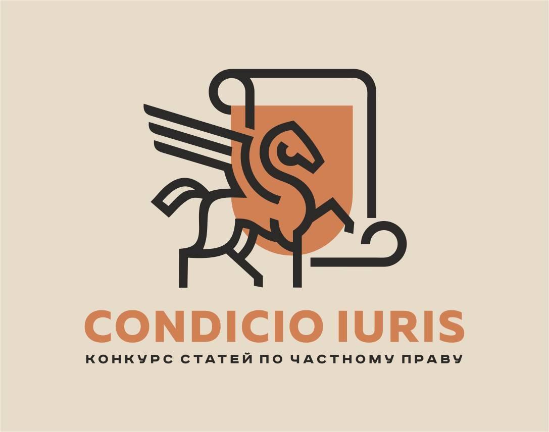 конкурс научных статей Condicio iuris 2020