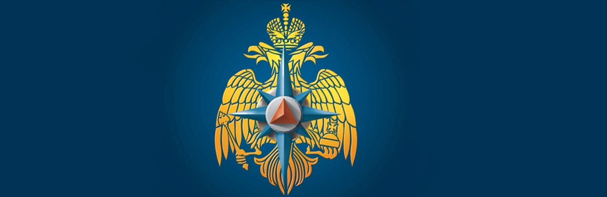 Вакансии МЧС России