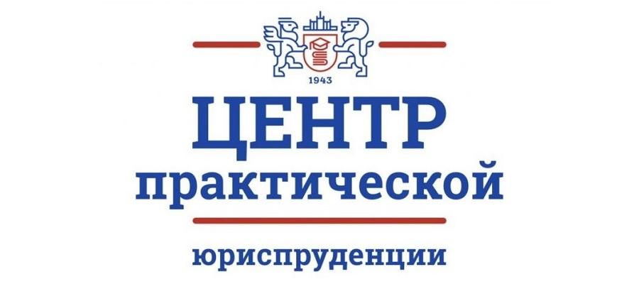 Центр практической юриспруденции
