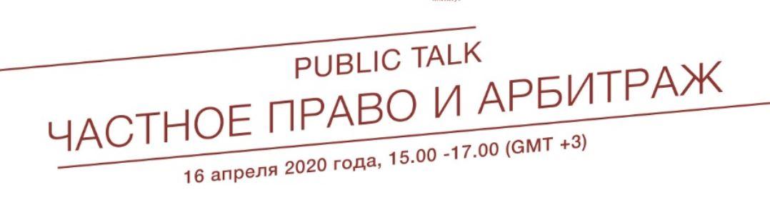 Public talk «Частное право и арбитраж в ЮУрГУ»
